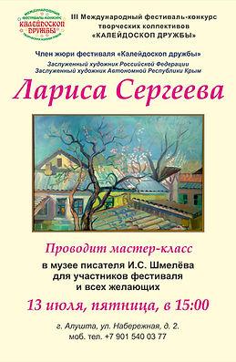 афиша Сергеева Мастер-класс плюс КД-2018