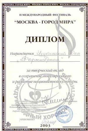 diplom-MSP2003.jpg