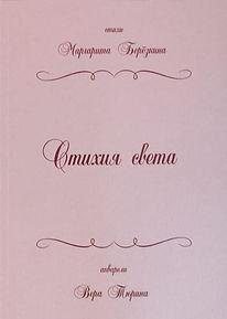 Тюрина Берёзкина книга ОБЛ.jpg