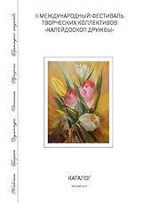 Выставка Весна пришла украинский центр