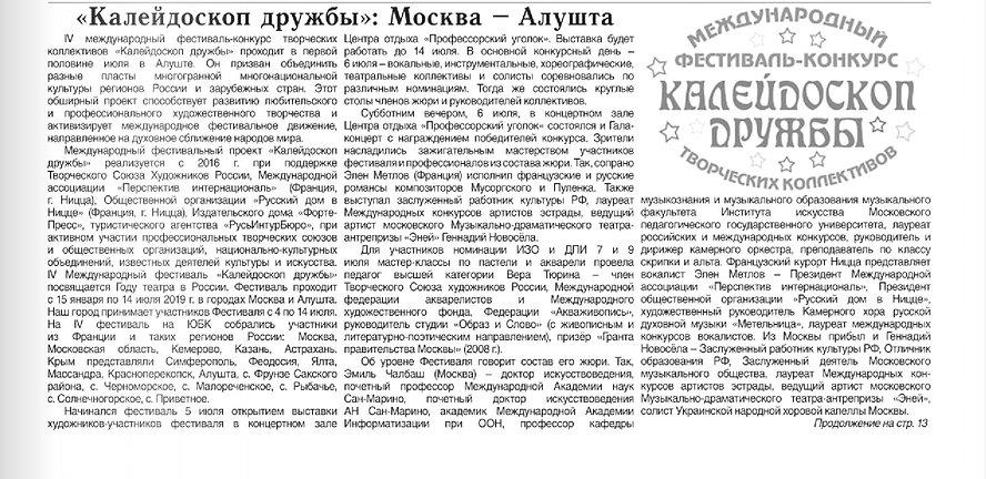 газета Алуштинский вестник 26 (1461) от