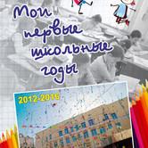 «Мои первые школьные годы»