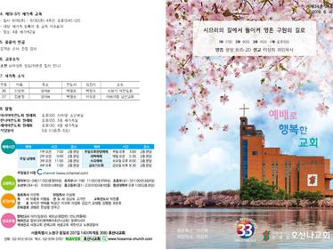 2019. 6. 16. 교회주보