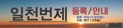 일천번제-현수막(1층로비)