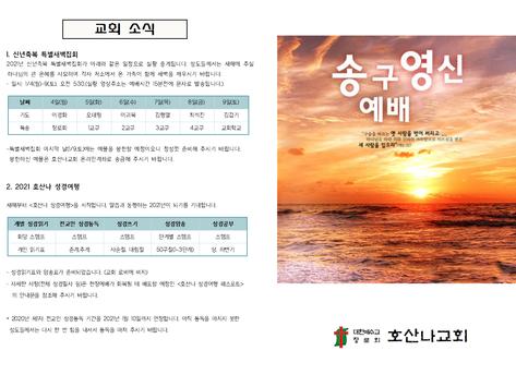 2020. 12. 31. 송구영신예배 주보