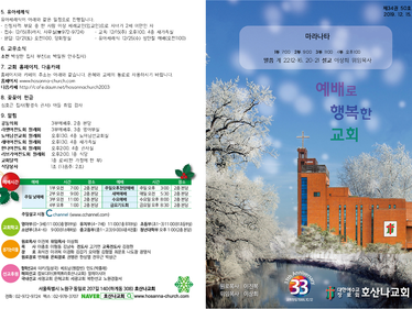 2019. 12. 15. 교회주보