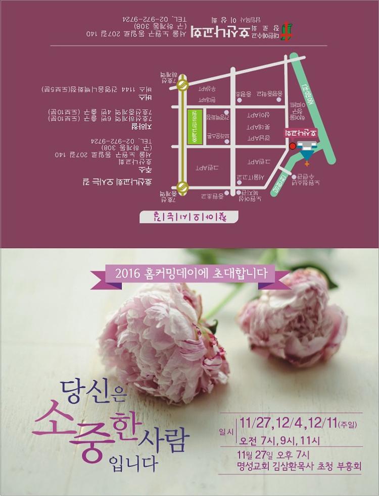 호산나교회 초청장1