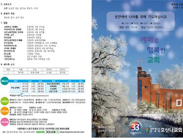 2019. 1. 13. 교회주보