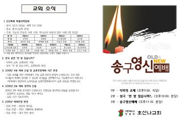 2018. 12. 31. 송구영신예배