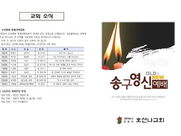 2019. 12. 31. 송구영신예배