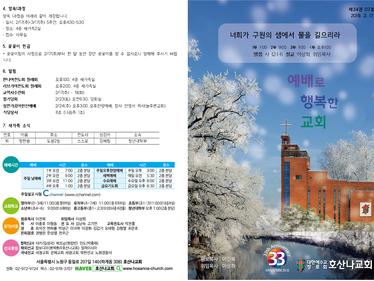 2019. 2. 17. 교회주보
