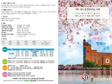 2019. 05. 19. 교회주보