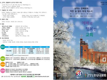 2019. 1. 6. 교회주보