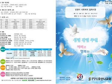 2019. 6. 9. 교회주보