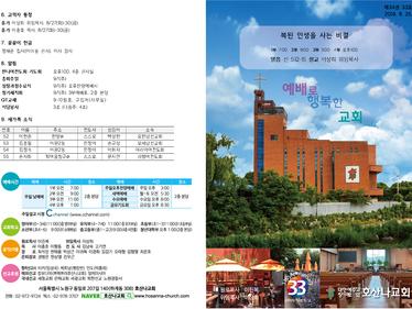 2019. 8. 25. 교회주보