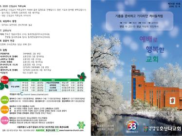2019. 12. 8. 교회주보