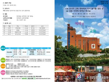 2019. 8. 18. 교회주보