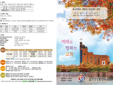 2019. 10. 27. 교회주보