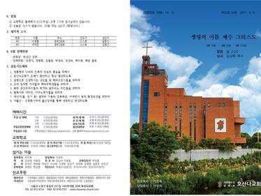 2017. 8. 6. 교회주보