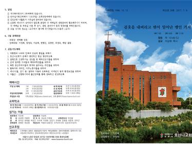 2017. 7. 9. 교회주보