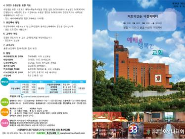 2019. 9. 15. 교회주보