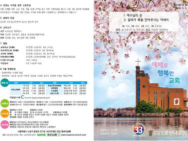 2019. 5. 5. 교회주보