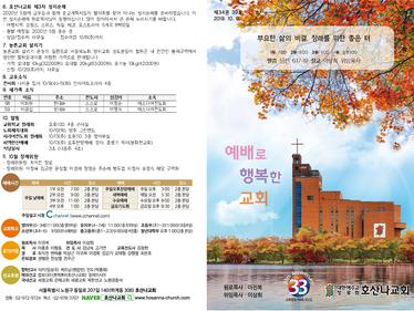 2019. 10. 6. 교회주보