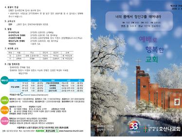 2019. 2. 3. 교회주보