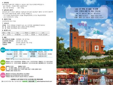 2019. 9. 29. 교회주보