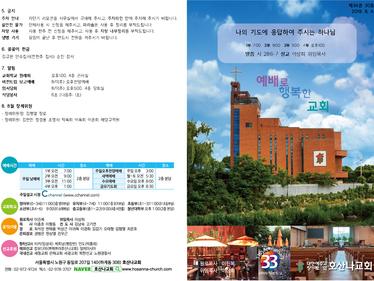 2019. 8. 4. 교회주보