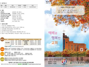 2019. 10. 20. 교회주보