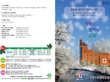 2019. 12. 29. 교회주보