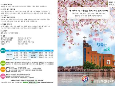 2019. 5. 26. 교회주보