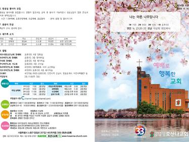 2019. 4. 14. 교회주보