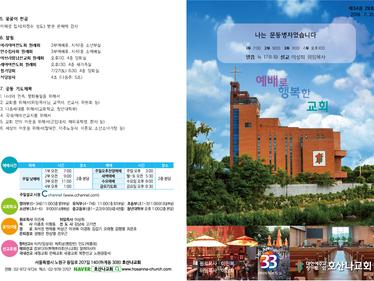 2019. 7. 21. 교회주보