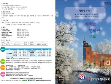 2019. 2. 10. 교회주보