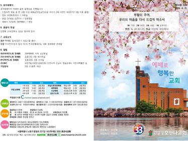 2019. 4. 21. 교회주보