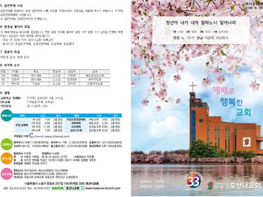 2019. 6. 30. 교회주보