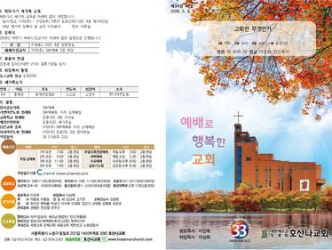 2019. 11.3. 교회주보