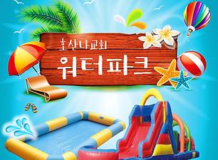 호산나워터파크 외벽 현수막.png