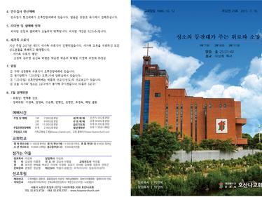 2017. 7. 16. 교회주보