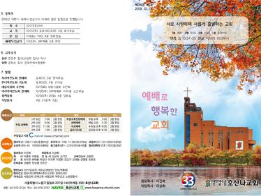 2019. 10. 13. 교회주보
