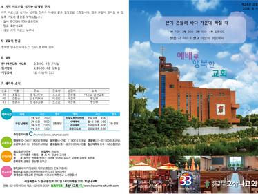 2019. 8. 11. 교회주보
