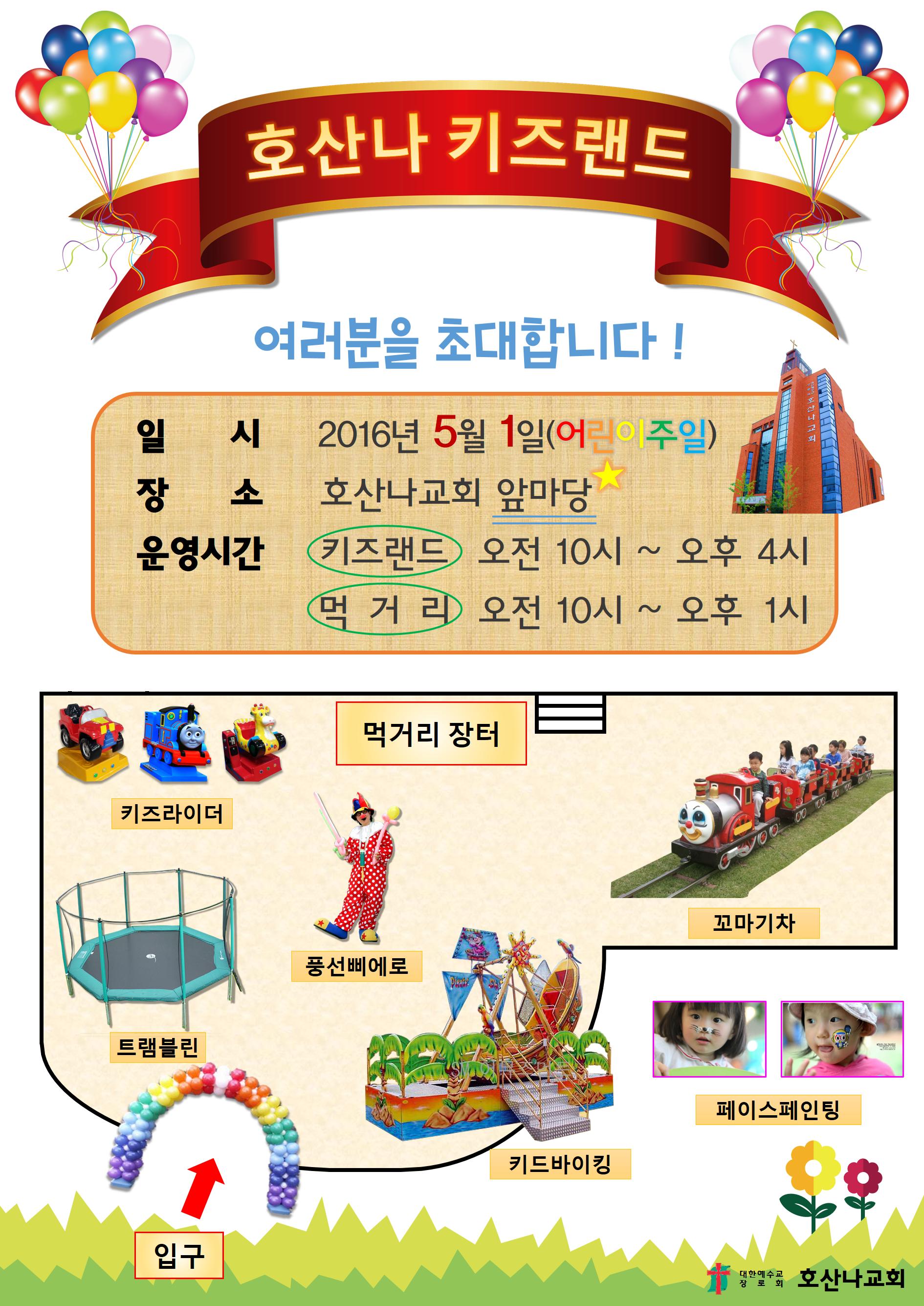 어린이주일 외벽 현수막 3차(확정)