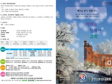 2019. 2. 24. 교회주보