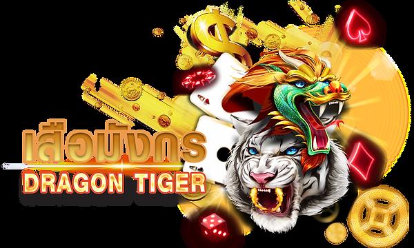 เสือมังกรออนไลน์-1.png