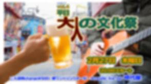 27 大人の文化祭vol.4.jpg