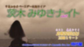 22 茨木 みゆきナイト.jpg