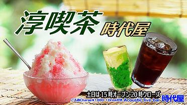 淳喫茶4-1.jpg