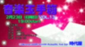 23音楽玉手箱VOL.13.jpg